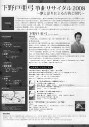 shimonoto_002.jpg