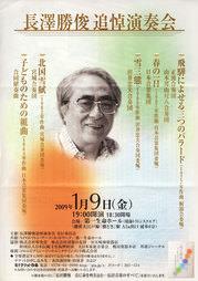 長澤勝俊追悼演奏会