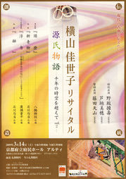 横山佳世子リサイタル 源氏物語 千年の時空を超えてvol.2