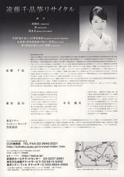 遠藤千晶箏リサイタル―凜 soloist―