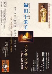 fukuda88.jpg