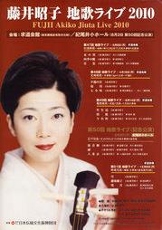 fujii2010a.jpg