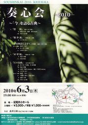 soshin2010_1.jpg
